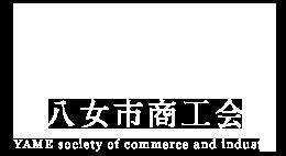 八女市商工会