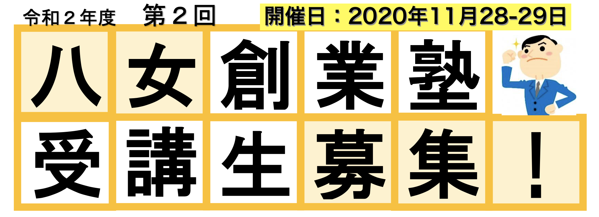 """""""創業塾""""/"""