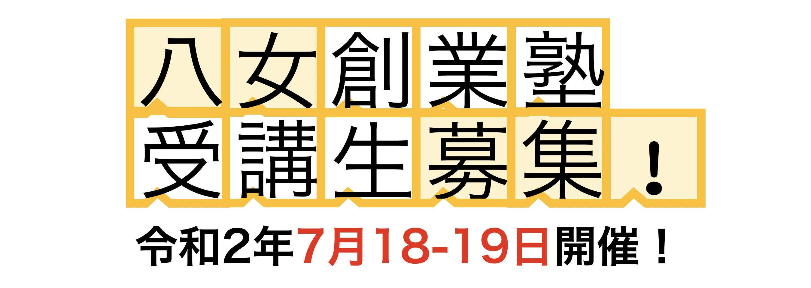 """""""八女創業塾""""/"""