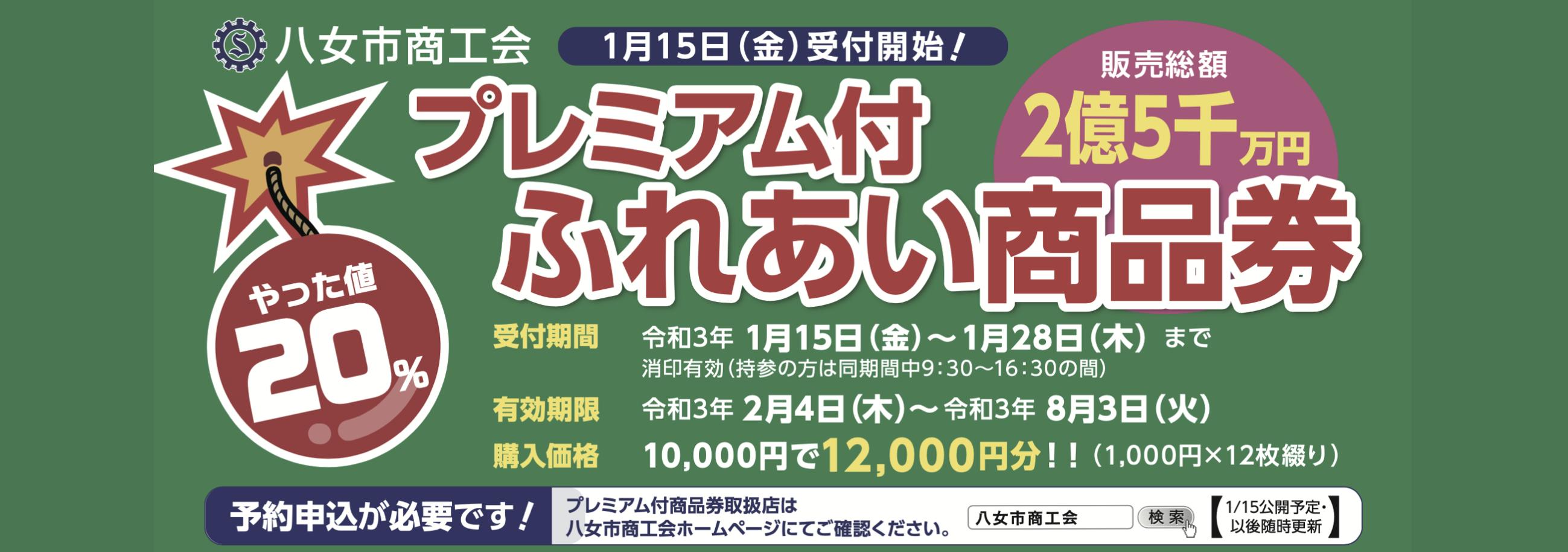 """""""商品券2021""""/"""