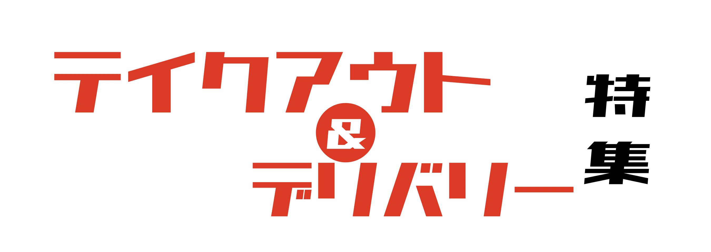 """""""テイクアウト情報""""/"""