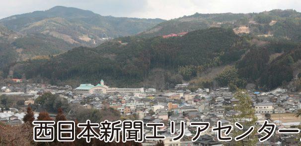 西日本新聞エリアセンター上陽