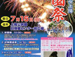 八女上陽 祇園祭 開催のお知らせ