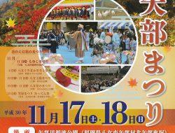 第34回 八女 矢部まつり(11月17日~18日)