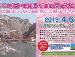 八女 桜まつり健康マラソン大会(4月6日(土)開催)