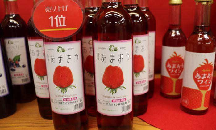 【夢みたカンパニー】あまおうを使った贅沢なワイン(立花ワイン株式会社)