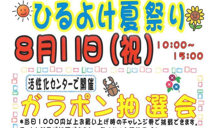 【夢みたカンパニー】8月11日はひるよけ夏祭り!日本一になった道の駅!(道の駅たちばな)
