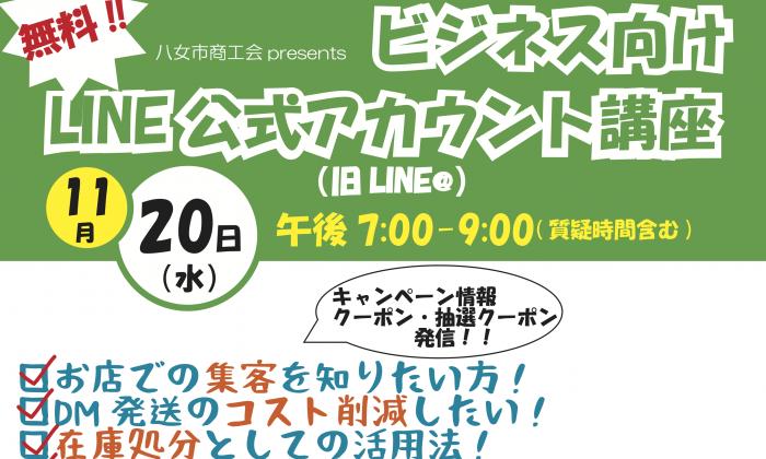 ビジネス用LINE公式アカウント講座情報!【11月20日開催】