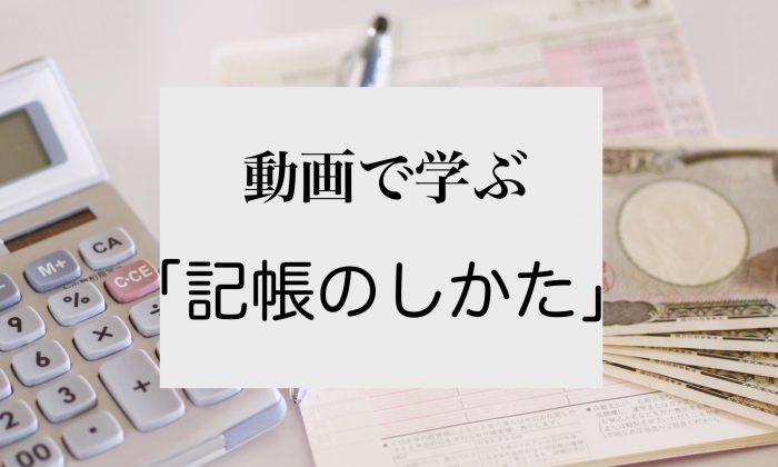 「記帳のしかた」説明動画!