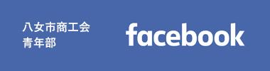 八女市商工会 青年部 facebook