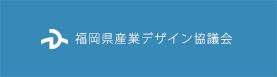 福岡県産業デザイン協議会