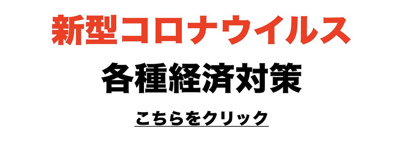 """""""新型コロナ対策""""/"""
