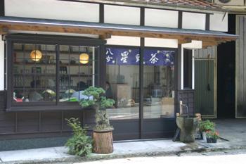 山口勇製茶工場