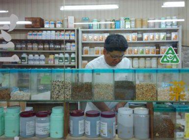 漢方薬の古賀薬局
