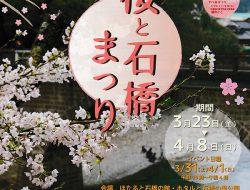 八女上陽 桜と石橋まつり