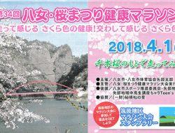 八女・桜まつり健康マラソン大会