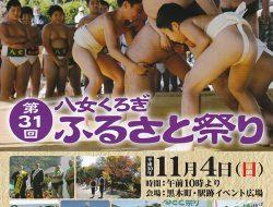 第31回 八女くろぎ ふるさと祭り (11月4日開催)