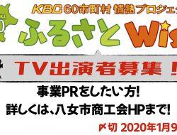 KBC九州朝日放送 『ふるさとWish』出演者募集のお知らせ【〆2020年1月9日】