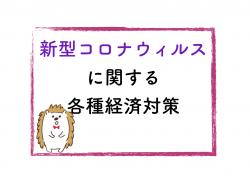 新型コロナウイルス感染症経済対策情報(10/12更新)