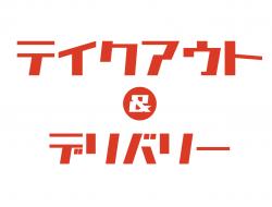 テイクアウト情報(5/7更新)