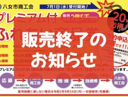 【プレミアム付ふれあい商品券】販売終了のお知らせ
