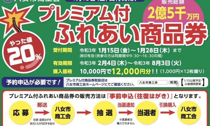 プレミアム付ふれあい商品券受付開始!(取扱事業者一覧あり)